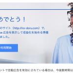 【初心者必見!】わずか5記事でGoogle AdSense審査に合格した方法!